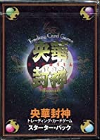TCG 央華封神トレーディングカードゲーム スターターパック