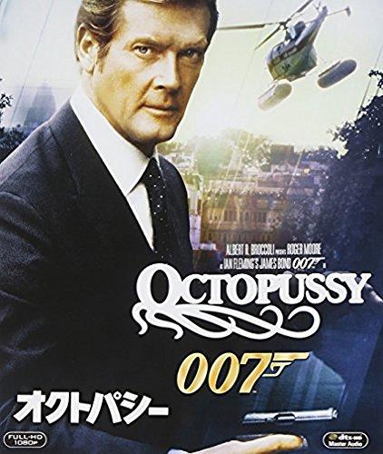 007 オクトパシー [Blu-ray]