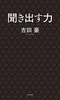 [吉田豪]の聞き出す力