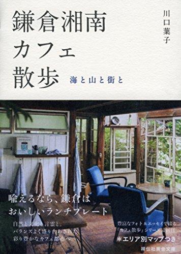 鎌倉湘南カフェ散歩 (祥伝社黄金文庫)の詳細を見る