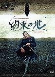約束の地[DVD]