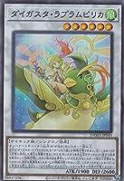 遊戯王 DAMA-JP040 ダイガスタ・ラプラムピリカ (日本語版 スーパーレア) ドーン・オブ・マジェスティ