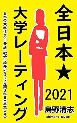 全日本大学レーティング2021 - 島野清志
