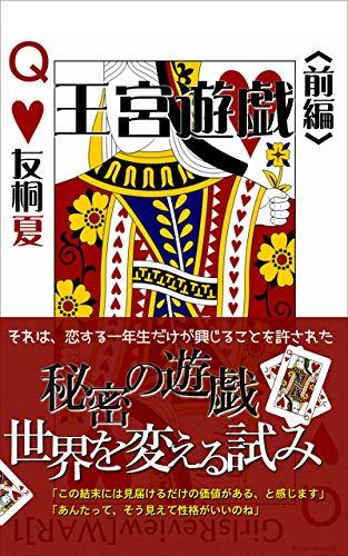 王宮遊戯〈前編〉