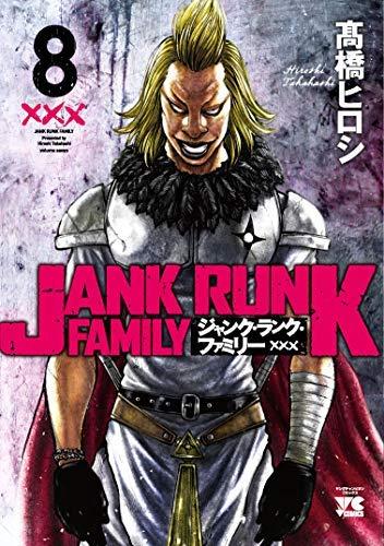 ジャンク・ランク・ファミリー 全8冊コミックセット