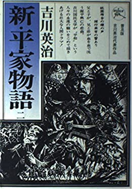 新・平家物語 (2) (六興版吉川英治代表作品)