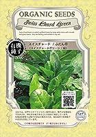 グリーンフィールド 野菜有機種子 スイスチャード/ふだん草 <スイスチャードグリーン/緑> [小袋] A045