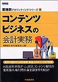 【業種別アカウンティング・シリーズ】9 コンテンツビジネスの会計実務 業種別アカウンティングシリーズ