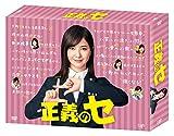 「正義のセ」DVD BOX[DVD]