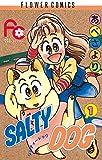 SALTY DOG / あべ さより のシリーズ情報を見る
