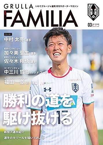 月刊グルージャ【GRULLA FAMILIA】No.3 グルージャファミリア