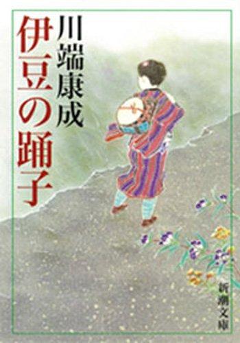 『伊豆の踊子』のトップ画像