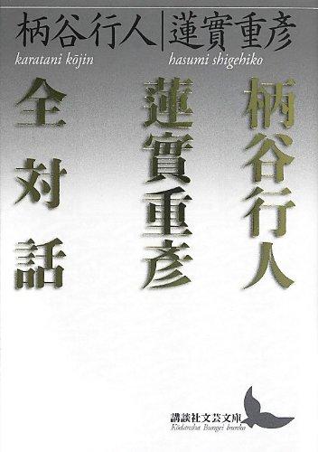 柄谷行人蓮實重彦全対話 (講談社文芸文庫)
