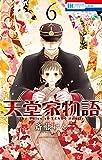 天堂家物語 6 (花とゆめコミックス)