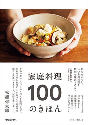 家庭料理 100のきほん - おいしい健康