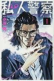 私人警察(1) (講談社コミックス)