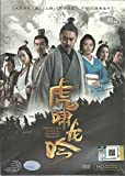 GROWLING TIGER AND ROARING DRAGON - COMPLETE CHINESE TV SERIES (CHINESE TV SERIES, 1-44 EPISODES, ENGLISH SUBTITLES, PAL VERSION)