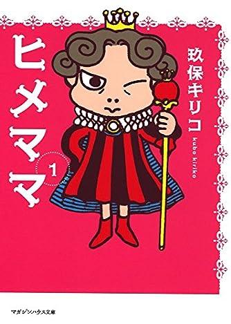 ヒメママ 1 (マガジンハウス文庫)