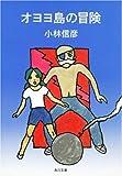 オヨヨ島の冒険 (角川文庫)