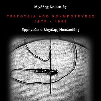 Tragoudia Apo Koumbotripes (1979 - 1985)