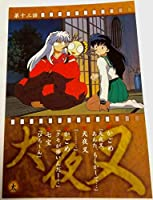 初版 No.104 犬夜叉カード
