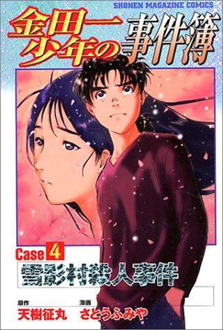 金田一少年の事件簿 (Case4) (講談社コミックス―Shonen magazine comics (2730巻))