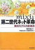 mixiと第二世代ネット革命―無料モデルの新潮流
