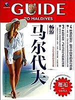 畅游世界系列:畅游马尔代夫·马尔代夫最好的选岛攻略