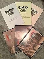 ウルトラマン DVDコレクション1~3つぶらや ウルトラマソ 不朽 名作