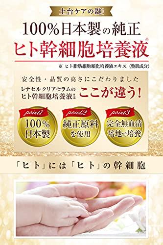 RenacellClearSerum~レナセルクリアセラム~『浸透型ビタミンC誘導体を贅沢に配合』くすみケア美容液