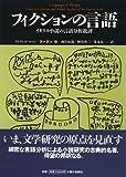 フィクションの言語―イギリス小説の言語分析批評 (松柏社叢書―言語科学の冒険)