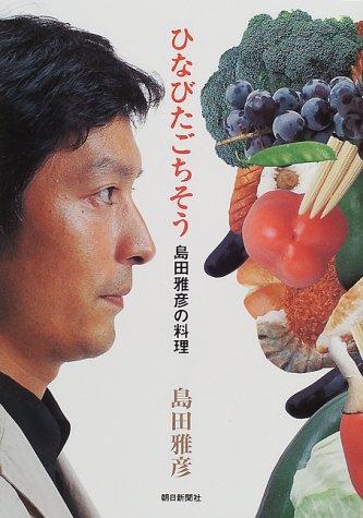 ひなびたごちそう―島田雅彦の料理