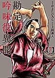 勘定吟味役異聞 7 (SPコミックス)