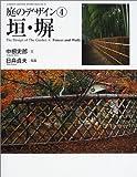 庭のデザイン〈4〉垣・塀 (GAKKEN GRAPHIC BOOKS DELUXE)