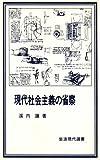 現代社会主義の省察 (1978年) (岩波現代選書〈4〉)