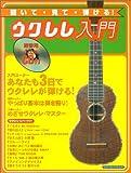 ムック 聞いて見て弾ける!ウクレレ入門 CD付 ビギナーのためのウクレレが弾ける本 (シンコー・ミュージックMOOK)