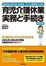 育児介護休業の実務と手続き 改訂2版