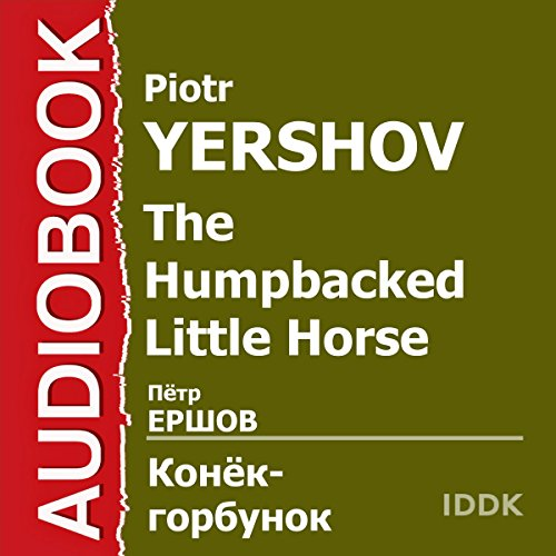 The Humpbacked Little Horse [Russian Edition] audiobook cover art