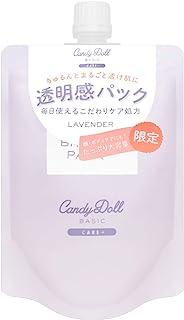 CandyDoll ブライトピュアパック オンライン限定大容量 【 角質 角栓 黒ずみ 美白 ケア 】益若つばさ プロデュース フェイスパック ボディパック スキンケア 日本製 ボディケア 300g