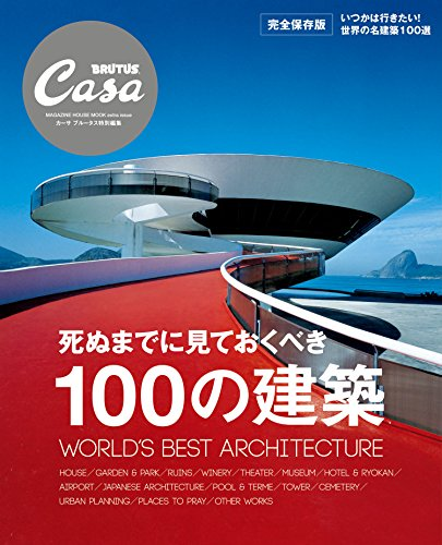 Book's Cover of Casa BRUTUS特別編集 死ぬまでに見ておくべき100の建築 Kindle版