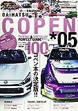 ダイハツ コペン-決定版-チューニング ドレスアップガイド 05 AUTO STYLE vol.27 (CARTOPMOOK)