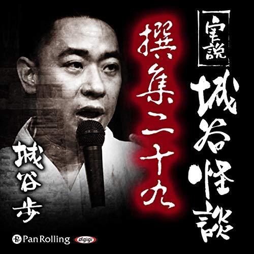 『実説 城谷怪談 撰集二十九』のカバーアート