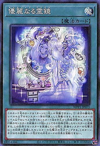 遊戯王カード 優麗なる霊鏡 ワールドプレミアムパック2020 WPP1 | ネクロイップ・プリズム 通常魔法