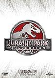 ジュラシック・パーク DVD コンプリートボックス(初回生産限定)[DVD]