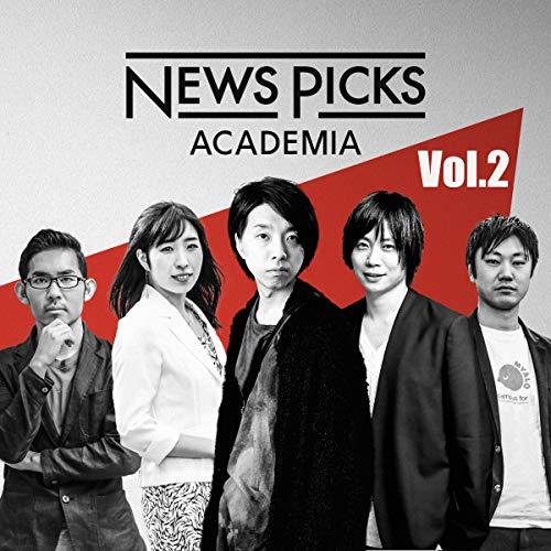 『NewsPicksアカデミア Vol. 2』のカバーアート