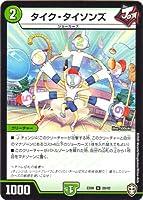 デュエルマスターズ DMEX-09 20 U タイク・タイソンズ