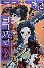 ヨコハマ物語―夢草紙-明治編 (1) (講談社コミックスフレンド (896巻))