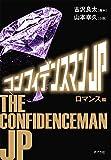 コンフィデンスマンJP ロマンス編 (ポプラ文庫)