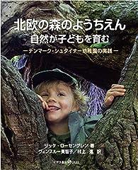 北欧の森のようちえん 自然が子どもを育む ーデンマーク・シュタイナー幼稚園の実践ー