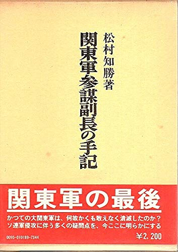 関東軍参謀副長の手記 (1977年)